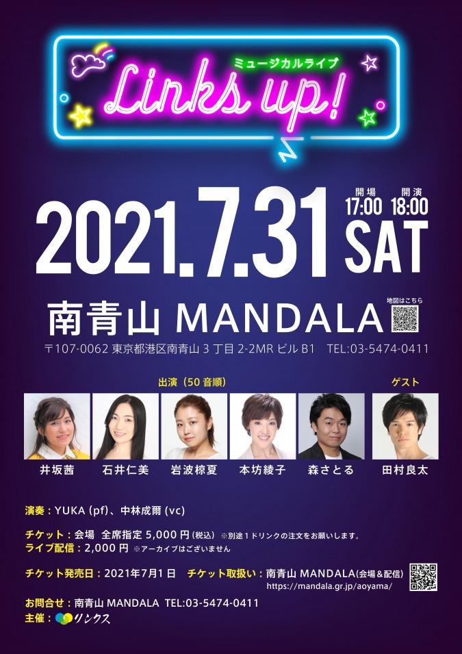 リンクス主催公演ミュージカルライブ『Links up!』開催!!
