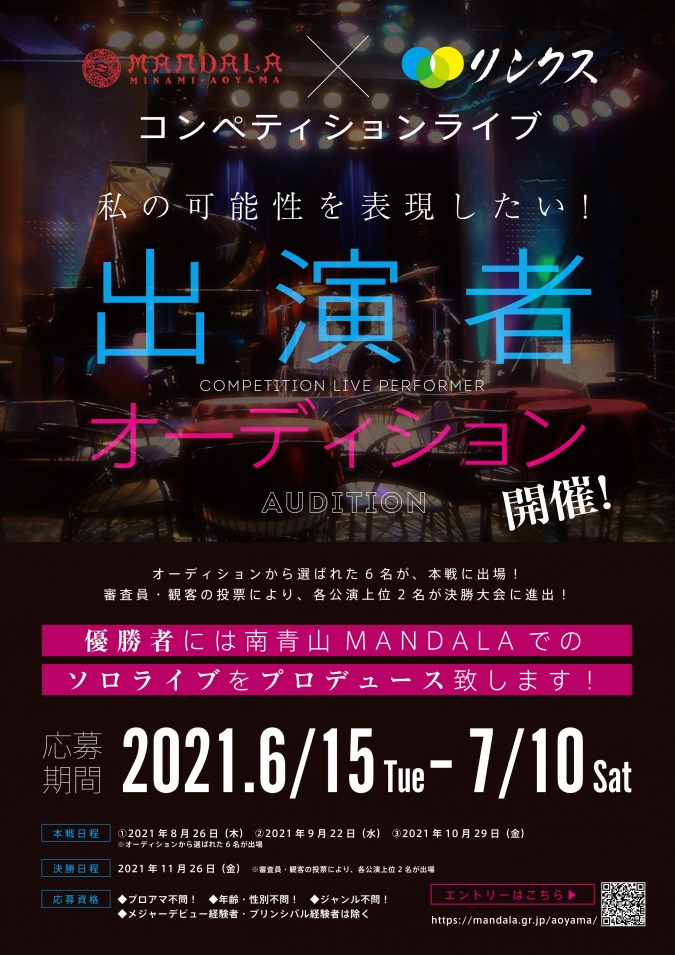 審査員発表!!南青山MANDALA×リンクス「コンペティションライブ」