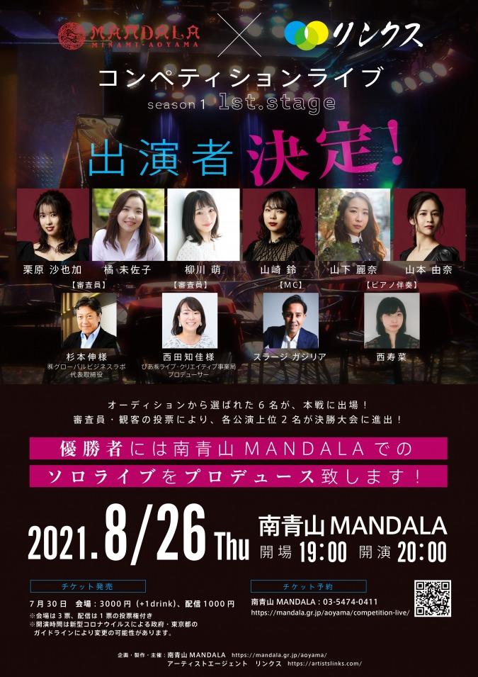 南青山MANDALA×リンクス「コンペティションライブ」8月本戦出演者決定!!