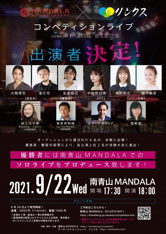 【9/10追記!開演時間変更となりました!】9月公演出演者発表!「南青山MANDALA×リンクス コンペティションライブ」
