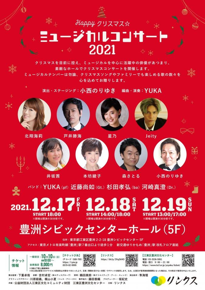 Happyクリスマス☆ミュージカルコンサート開催決定!